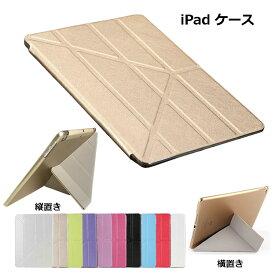iPad ケース iPad Air 2019(10.5) iPad Pro 10.5 iPad 2018 2017 iPad Pro9.7 iPad Air2 ケース オートスリープ機能 縦置き 横置き スタンド機能 アイパッド エアー2 アイパッドプロ カバー