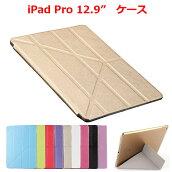 iPadPro12.9ケース第4世代第3世代第2世代第1世代ケース縦置き横置きスタンド薄い軽いオートスリープアイパッドプロ12.9インチカバー