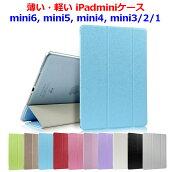 【送料無料】iPadmini4iPadmini3iPadmini2iPadmini1iPadminiアイパッドミニオートスリープおしゃれかわいい