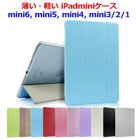 iPad mini5 mini4 ケース ipad mini mini3 mini(第5世代)ケース 薄い 軽い mini カバー mini2 ケース アイパッドミニ アイパッドミニ4 オートスリープ対応