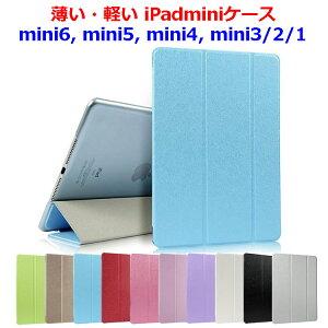 【最安値挑戦】 iPad mini5 mini4 ケース iPad mini3 mini2 mini1 ケース 薄い 軽い mini カバー mini ケース アイパッドミニ5 アイパッドミニ4 アイパッドミニ3 アイパッドミニ2 オートスリープ対応