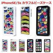 iPhone5アイフォン5ケースカバービーズ