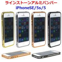cac4b3b049 PR ラインストーン アルミバンパー iPhone SE iPhone5s iPhone5 .
