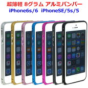 iPhone6iPhone6siPhone6PlusiPhone6sPlusiPhone5iPhone5sバンパーアルミアルミバンパーケースアイフォン5アイフォン5sアイフォン6薄い軽いカバーおしゃれ人気おすすめネジなしネジ不要メタル保護シングルトーン2トーン超薄軽alumibumper