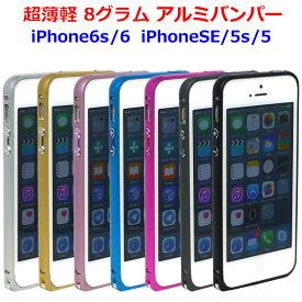 c15bda9f14 アルミ バンパー iphone6s iphone SE iphone5s iphone5 iphone6 ケース アイフォン SE アイフォン5s  アイフォン6s 薄い