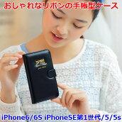 【メール便送料無料】おしゃれなリボンの手帳型レザーケースiPhone6siPhoneSEiPhone5siPhone6iPhone5手帳おすすめかわいいICカードホルダー付アイフォンSEアイフォン6sアイフォン5sアイフォン5スマホカバー革横開き