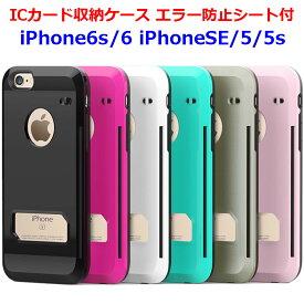 ICカード収納ケース 背面 エラー防止シート付 iPhone6s iPhone6 iPhoneSE iPhone5s アイフォン6 6s アイフォンSE 5 5s