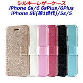 シルキーレザーケースiPhoneSEiPhone5iPhone5siPhone6siPhone6sPlusiPhone6iPhone6Plus手帳型ケース手帳アイフォン6sアイフォン6アイフォン6sPlusアイフォン6PlusICカードカードホルダー付スマホカバーかわいいおしゃれ革レザー横開き