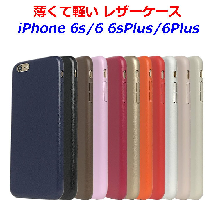 薄い 軽い レザーケース 軽量 iPhone6s iPhone6 iPhone6sPlus iPhone6Plus