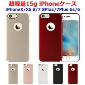 iPhoneXiPhone8iPhone7iPhone8PlusiPhone7PlusiPhone6siPhone6ケース軽い軽量15グラム薄いうすいアイフォン7きれいおしゃれかわいい人気可愛い