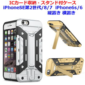 ICカード収納 ケース 縦置き 横置き スタンド 背面 エラー防止シート付 iPhone8 iPhone7 iPhone6s iPhone6