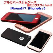 iPhone8iPhone7iPhone6siPhone6フルカバースリムケースガラスフィルム付き軽い軽量薄いうすいアイフォン7アイフォン6sアイフォン6きれいおしゃれかわいい人気可愛い