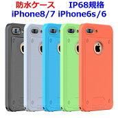 アウトドアスポーツに必須iPhone8iPhone7iPhone6siPhone6防水・防塵ケース