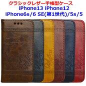 iPhone8iPhone7iPhone6siPhone6iPhoneSEiPhone5siPhone5クラシックレザー手帳型ケースICカードポケット付
