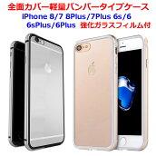 【メール便送料無料】強化ガラスフィルム付全面カバーバンパータイプケースiPhone8iPhone7iPhone8PlusiPhone7PlusiPhone6siPhone6iPhone6sPlusiPhone6Plus