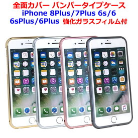 バンパータイプ ケース 強化ガラスフィルム付全面カバー iPhone8 iPhone7 iPhone8Plus iPhone7Plus iPhone6s iPhone6 iPhone6sPlus iPhone6Plus