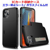 ICカード収納ケースiPhone12iPhone12ProiPhone12miniiPhone12ProMaxエラー防止シート強化ガラスフィルム付