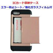 ICカード収納ケースiPhoneSE(第2世代)iPhone8iPhone7エラー防止シート強化ガラスフィルム付