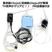 集音器ChojuII(Choju2)テレビの音声に対応両耳片耳イヤホンハウリング軽減マイクユニット単4アルカリ電池〓