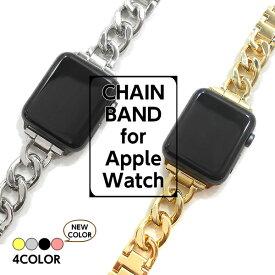 Apple Watch アップルウォッチ 38mm 40mm 42mm 44mm シャイニー チェーン バンド ベルト ゴールド 金 シルバー 銀 ブラック 黒 ピンクゴールド メンズ レディース オシャレ series6 5 4 3 SE 対応 applewatch 交換ベルト