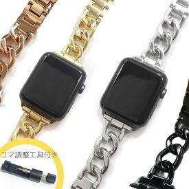 【調整工具付き】【再入荷】Apple Watch アップルウォッチ 38mm 40mm 42mm 44mm シャイニー チェーン バンド ベルト シルバー 銀 ゴールド 金 ブラック 黒 ピンクゴールド ステンレス メンズ レディース オシャレ series 6 5 4 3 SE 対応 applewatch 艶あり
