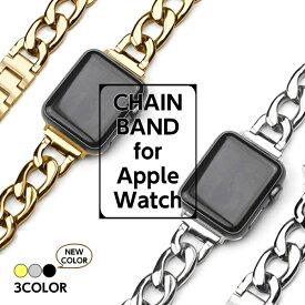 Apple Watch専用 38mm/40mm 42mm/44mm チェーン バンド ブレスレット ベルト 交換用 ゴールド 金 シルバー 銀 黒 ブラック アップルウォッチ サードパーティ コンパチブル 腕時計用 3色 2サイズ