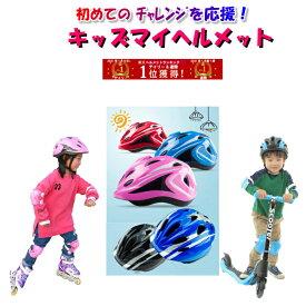 【誕生日おめでとう!安全に遊ぼう!】軽い!快適!サイズ調整が簡単 キッズヘルメット 単品販売品 キックボード、スケートボ—ド 走行中 転倒 ケガ予防 衝撃に強く 柔軟にフィット 5色から選べ名入れのできる マイ ヘルメット 子供用 送料無料
