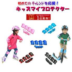 【誕生日おめでとう!安全に遊ぼう!】プロテクター 子供用 キッズ6点用 単品販売品 手の平、肘、膝をガード、キックボード スケートボード ローラースケート キッズバイク 一輪車 スケボー 練習中のケガ予防に 5色から選べる プロテクター 子供用