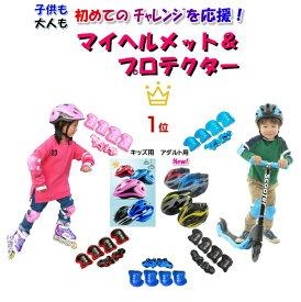 【 誕生日おめでとう!安全に遊ぼう!】ヘルメット プロテクター 子供 キッズ用 大人 アダルト用 スケートボード キックボード スクーター ストライダー 自転車 走行中 ケガ予防 耐衝撃 柔軟 フィット 軽い 簡単サイズ調整 5色 名入れ可 送料無料