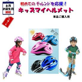 【軽い!涼しい!サイズ調整が簡単 キッズヘルメット 単品販売品】キックボード、キッズバイク 走行中 転倒 ケガ予防 衝撃に強く 柔軟にフィット 5色から選べ名入れのできる ヘルメット 子供用 送料無料