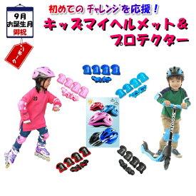 【お買物本日5倍デー!】ヘルメット プロテクター 子供 キッズ キックボード スケートボード スクーター ストライダー 自転車 走行中 ケガ予防 耐衝撃 柔軟 フィット 軽い 簡単サイズ調整 5色 名入れ可 送料無料