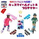 【Xmas特集P5倍!11月誕生月C配付中!】ヘルメット プロテクター 子供 キッズ キックボード スケートボード スクータ…