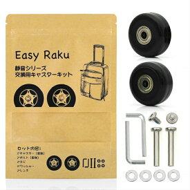 キャスター交換キット L35-D50 x2個セット キャリーバッグ スーツケース用 キャスターキット 硬質ゴムタイヤ使用 キャスター
