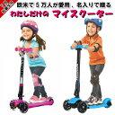 【国際水準の安全性・安心1年保証・子供向キックボード マイスクーター】楽天で最も選ばれている 3輪 キックボード 3…