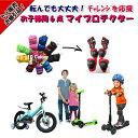 【プロテクター 子供用 キッズ6点用 セット販売品】(単品購入不可)手の平、肘、膝をガード、キックボード スケートボ…