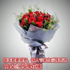 中国向けフラワーギフト バラ12本花束 バレンタインデー 誕生日 記念日 プレゼント ラッピング メッセージカード 配達日時指定可 翌日配達 送料無料 お買い物マラソンキャンペーン中 ポイント5倍