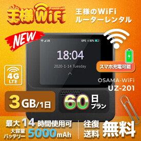 レンタル wifi 3GB/1日 60日 高速回線 往復送料無料 wifi レンタル wifi ルーター wi−fi レンタル ルーター ポケットwifi レンタル wifi 国内 LTE 出張 旅行 入院 一時帰国 テレワーク 在宅 勤務 送料無料 5000mAh 世界150国 領収書発行可能 UZ-201