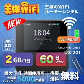 レンタル wifi 2GB/1日 60日 高速回線 往復送料無料 wifi レンタル wifi ルーター wi−fi レンタル ルーター ポケットwifi レンタル wifi 国内 LTE 出張 旅行 入院 一時帰国 テレワーク 在宅 勤務 送料無料 5000mAh 世界150国 領収書発行可能 UZ-201