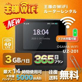 レンタル wifi 3GB/1日 365日 高速回線 往復送料無料 wifi レンタル wifi ルーター wi−fi レンタル ルーター ポケットwifi レンタル wifi 国内 LTE 出張 旅行 入院 一時帰国 テレワーク 在宅 勤務 送料無料 5000mAh 世界150国 領収書発行可能 UZ-201