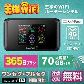 レンタル wifi 70GB/月 365日 高速回線 往復送料無料 wifi レンタル wifi ルーター wi−fi レンタル ルーター ポケットwifi レンタル wifi 国内 LTE 出張 旅行 入院 一時帰国 テレワーク 在宅 勤務 送料無料 領収書発行可能 501HW