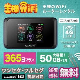 レンタル wifi 50GB/月 365日 高速回線 往復送料無料 wifi レンタル wifi ルーター wi−fi レンタル ルーター ポケットwifi レンタル wifi 国内 LTE 出張 旅行 入院 一時帰国 テレワーク 在宅 勤務 送料無料 領収書発行可能 501HW