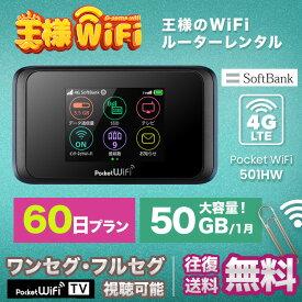 レンタル wifi 50GB/月 60日 高速回線 往復送料無料 wifi レンタル wifi ルーター wi−fi レンタル ルーター ポケットwifi レンタル wifi 国内 LTE 出張 旅行 入院 一時帰国 テレワーク 在宅 勤務 送料無料 領収書発行可能 501HW