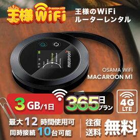 レンタル wifi 3GB/1日 365日 高速回線 往復送料無料 wifi レンタル wifi ルーター wi−fi レンタル ルーター ポケットwifi レンタル wifi 国内 LTE 出張 旅行 入院 一時帰国 テレワーク 在宅 勤務 送料無料 領収書発行可能 Macaroon-M1