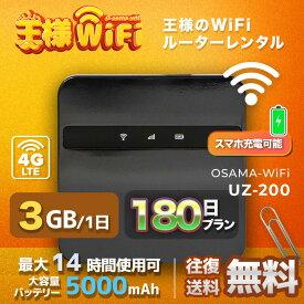 レンタル wifi 3GB/1日 180日 高速回線 往復送料無料 wifi レンタル wifi ルーター wi−fi レンタル ルーター ポケットwifi レンタル wifi 国内 LTE 出張 旅行 入院 一時帰国 テレワーク 在宅 勤務 送料無料 5000mAh 世界150国 領収書発行可能 UZ-200