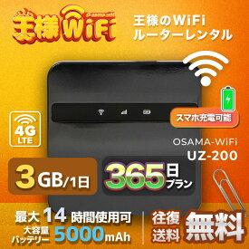 レンタル wifi 3GB/1日 365日 高速回線 往復送料無料 wifi レンタル wifi ルーター wi−fi レンタル ルーター ポケットwifi レンタル wifi 国内 LTE 出張 旅行 入院 一時帰国 テレワーク 在宅 勤務 送料無料 5000mAh 世界150国 領収書発行可能 UZ-200