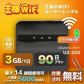 レンタル wifi 3GB/1日 90日 高速回線 往復送料無料 wifi レンタル wifi ルーター wi−fi レンタル ルーター ポケットwifi レンタル wifi 国内 LTE 出張 旅行 入院 一時帰国 テレワーク 在宅 勤務 送料無料 5000mAh 世界150国 領収書発行可能 UZ-200