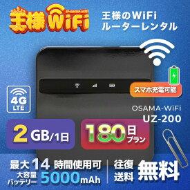レンタル wifi 2GB/1日 180日 高速回線 往復送料無料 wifi レンタル wifi ルーター wi−fi レンタル ルーター ポケットwifi レンタル wifi 国内 LTE 出張 旅行 入院 一時帰国 テレワーク 在宅 勤務 送料無料 5000mAh 世界150国 領収書発行可能 UZ-200