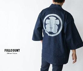 【FULLCOUNT(フルカウント)】6220 DENIM HAPPI COAT デニムはっぴコート ワンウォッシュ 日本製 羽織りジャケット 法被 送料無料 デニム羽織