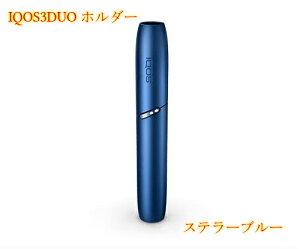 アイコス 3 DUO ホルダー IQOS3 duo アイコス3 デュオ IQOS3duo アイコス3デュオ ホルダー 単品 ステラーブルー 新品・未開封・登録済品・補償無し 青 あいこす