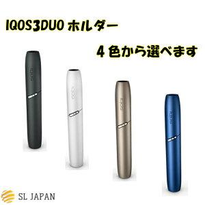 アイコス 3 DUO ホルダー IQOS3 アイコス3 duo アイコス3 デュオ IQOS3duo アイコス3デュオ ホルダー のみ 単品 4色から選べます 新品・未開封・登録済品・補償無し シンプル おしゃれ